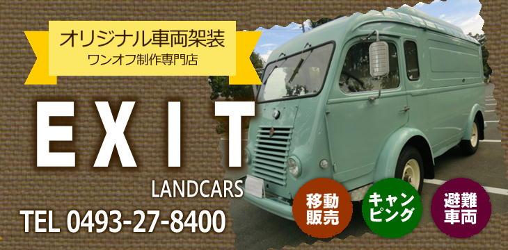 EXIT-移動販売車・キャンピングカー・避難車両-オリジナル製作
